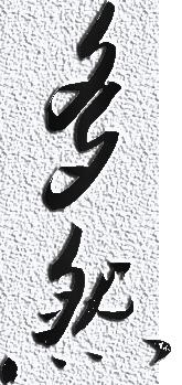 Signature running style3